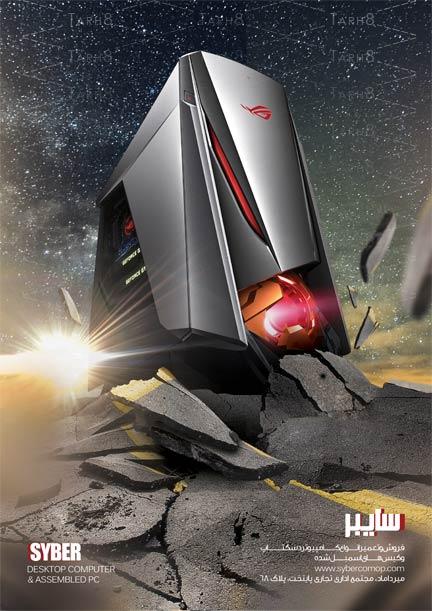 پوستر تبلیغاتی بسیار زیبا با موضوع تکنولوژی و کامپیوتر