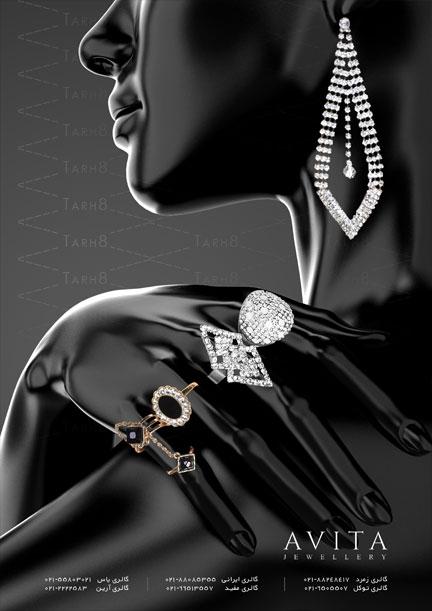 فایل پوستر لایه باز فتوشاپی با موضوع جواهر و بدلیجات