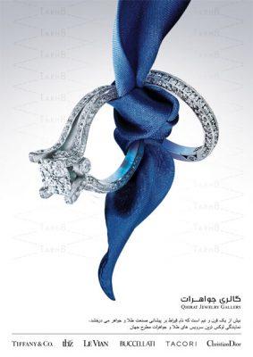 پوستر زیبای گالری جواهرات به صورت لایه باز