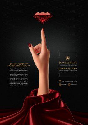 دانلود پوستر تبلیغاتی لایه باز با موضوع جواهرات