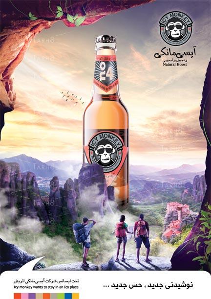پوستر لایه باز با کیفیت بالا مخصوص چاپ با موضوع نوشیدنی برای دانلود