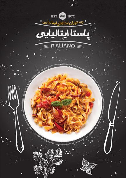 پوستر لایه باز پاستا ایتالیایی به صورت پی اس دی آماده مخصوص فتوشاپ