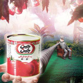 پوستر تبلیغاتی رب گوجه فرنگی به صورت لایه باز با فرمت CMYK مخصوص چاپ