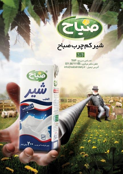 پوستر تبلیغاتی لایه باز با موضوع مواد غذایی، لبنیات، شیر