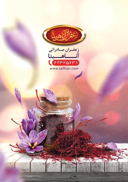 پوستر لایه باز برای تبلیغ زعفران به صورت فایل پی اس دی برای دانلود