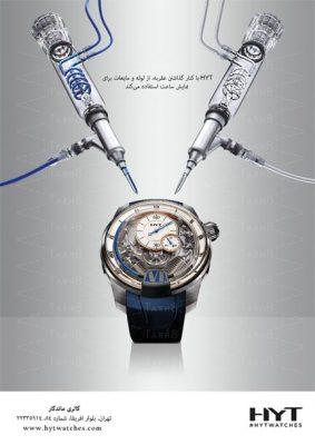 تبلیغ برند ساعت در فالب فایل لایه باز فتوشاپ با کیفیت بسیار بالا