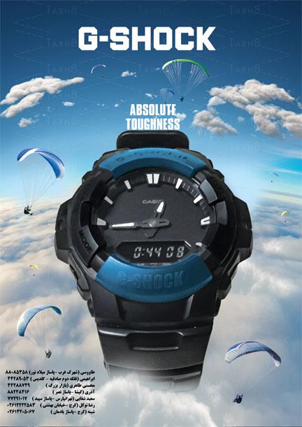 تبلیغ ساعت G-SHOCK به صورت پوستر در قالب فایل آماده PSD