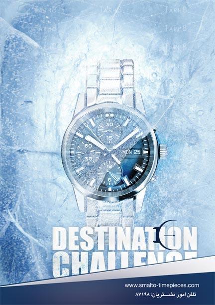 پوستر تبلیغاتی ساعت در یخ با کیفیت بالا مخصوص چاپ به صورت فایل آماده برای طراحی