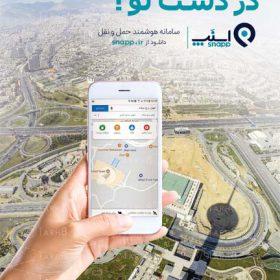 پوستر آماده تبلیغاتی با موضوع تاکسی اینترنتی و آنلاین با کیفیت بالا مخصوص چاپ