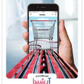 پوستر لایه باز خلاقانه با عنوان فروشگاه اینترنتی به صورت فایل قابل ویرایش فتوشاپ