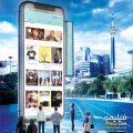 پوستر زیبای تبلیغاتی با موضوع اپلیکیشن فیلم و سریال با کیفیت بالا