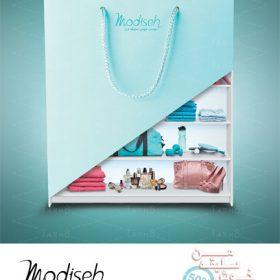 تبلیغ بسیار زیبای فروشگاه اینترنتی در قالب فایل پوستر به صورت لایه باز برای دانلود