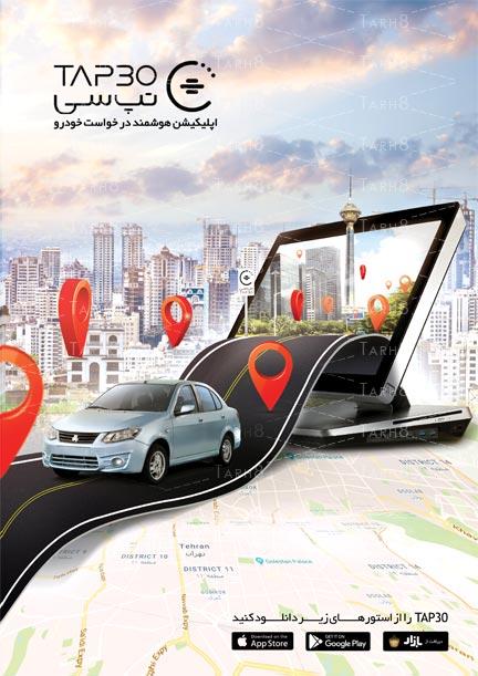 پوستر خلاقانه پی اس دی با موضوع تاکسی آنلاین با کیفیت بالا برای دانلود