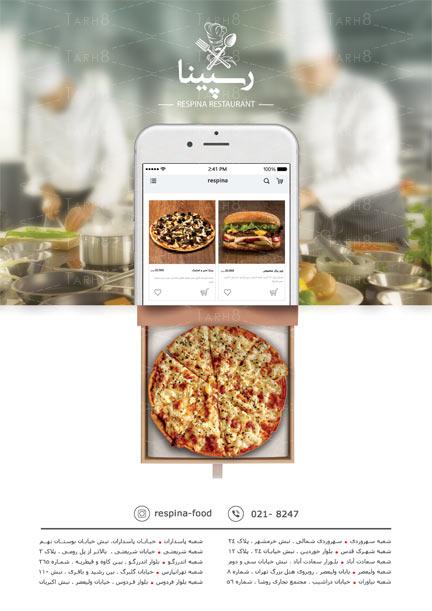 اپلیکیشن سفارش آنلاین غذا به صورت طراحی شده و آماده در قالب یک فایل Psd