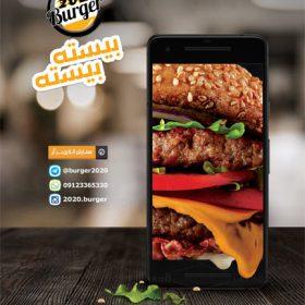 پوستر اپلیکیشن سفارش آنلاین غذا به صورت فایل آماده فتوشاپی (Psd)