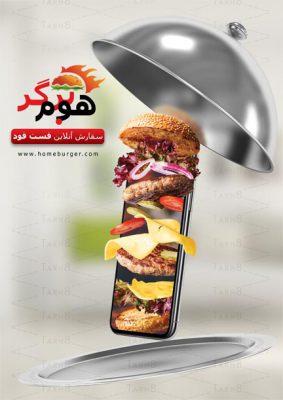 اپلیکیشن سفارش آنلاین فست فود به صورت پوستر آماده لایه باز با فرمت PSD
