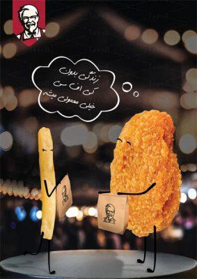 تبلیغ خلاقانه مرغ سوخاری به صورت فایل آماده طراحی گرافیک (پی اس دی)