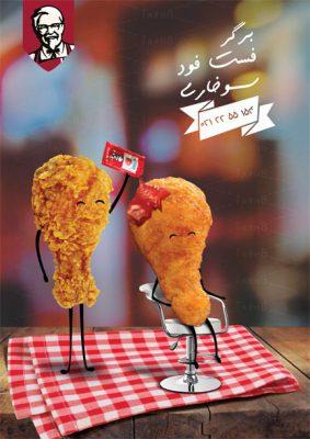 پوستر خلاقانه مرغ سوخاری به صورت پی اس دی و لایه باز قابل دانلود