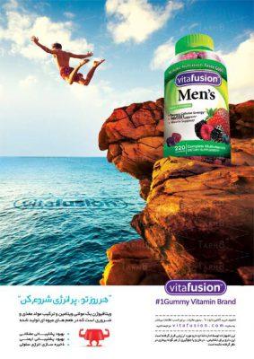 پوستر تبلیغاتی با موضوع قرص های ویتامینی با صورت لایه باز با کیفیت بسیار بالا