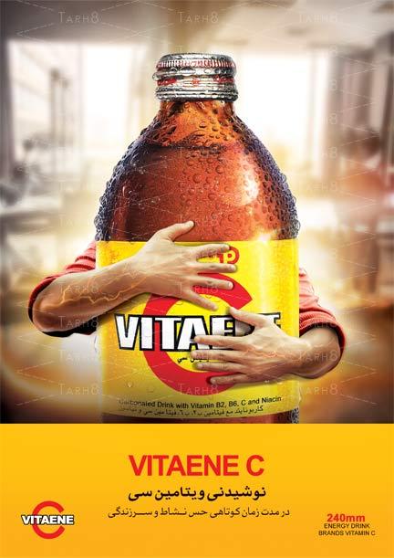 پوستر تبلیغاتی لایه باز با موضوع نوشیدنی ویتامینی به صورت فایل فتوشاپ