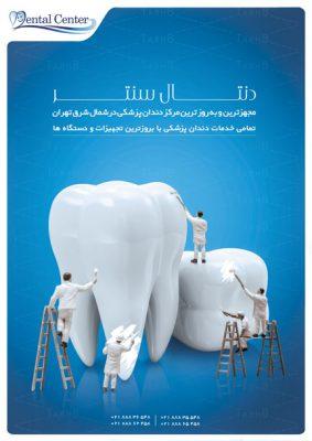 پوستر تبلیغاتی بسیار زیبا با موضوع دندان، دندانپزشک به صورت فایل لایه باز آماده