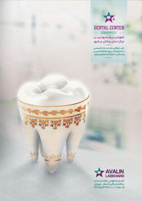 پوستر زیبای تبلیغاتی با محوریت دندان مناسب برای گروه های مرتبط