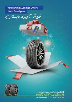 پوستر تبلیغاتی لایه باز با موضوع فروش ویژه و جایزه به صورت فایل فتوشاپ
