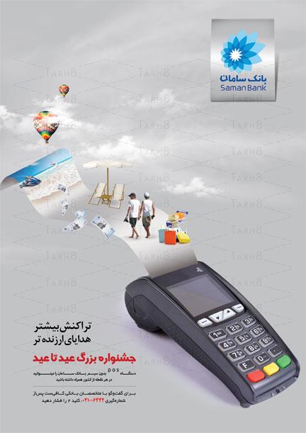 پوستر تبلیغاتی لایه باز با موضوع جشواره بانکی به صورت فایل برای دانلود