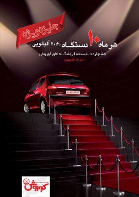 تبلیغ با موضوع جایزه ویژه، پژو 206 به صورت پوستر آماده پی اس دی برای دانلود