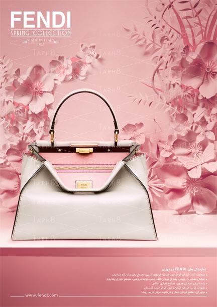 پوستر زیبای کیف زنانه در قالب فایل لایه باز فتوشاپ (پی اس دی) برای دانلود