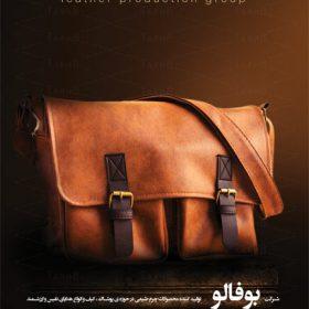 پوستر تبلیغاتی لایه باز با موضوع برند کیف (تم دارک)