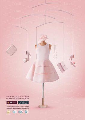 تبلیغ فروشگاه آنلاین لیاس زنانه به صورت پوستر فتوشاپی (لایه باز)