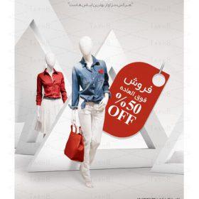 تبلیغ برای برند پوشاک به صورت فایل لایه باز (Psd) برای دانلود