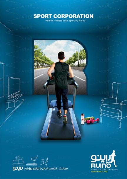 پوستر تبلیغاتی برای برند لوازم ورزشی خانگی به صورت لایه باز و آماده برای دانلود