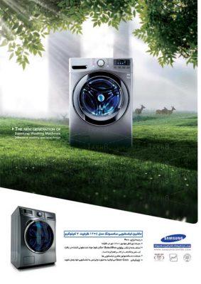 پوستر زیبای ماشین لباس شویی به صورت فایل آماده و لایه باز