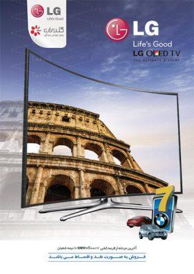 پوستر برای برند تلویزیون به صورت فایل لایه باز (آماده)