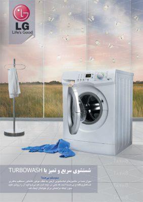 پوستر زیبای ماشین لباسشویی به صورت فایل Psd برای دانلود