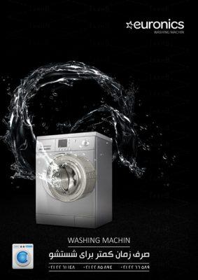 تبلیغ با موضوع لوازم خانگی - ماشین لباسشویی به صورت فایل PSD