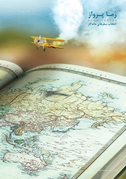 تبلیغ آژانس هواپیمایی و مسافرتی به صورت پوستر لایه باز فتوشاپ