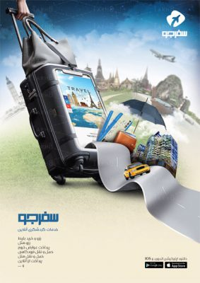 پوستر برای تبلیغات آژانس مسافرتی به صورت فایل پی اس دی فتوشاپ