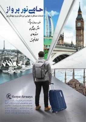 پوستر آژانس هواپیمایی به صورت کاملا لایه باز و پی اس دی