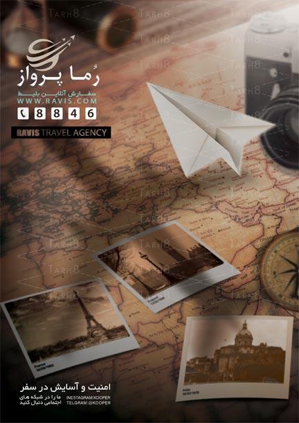پوستر تبلیغاتی برای آژانس های مسافرتی به صورت لایه باز