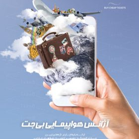پوستر تبلیغاتی خدمات مسافرت هوایی و جهانگردی به صورت فایل آماده (لایه باز)