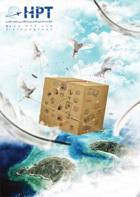 پوستر تبلیغاتی زیبا و حرفه ای به صورت لایه باز مخصوص فتوشاپ برای شرکت های تبلیغاتی و طراحان گرافیک