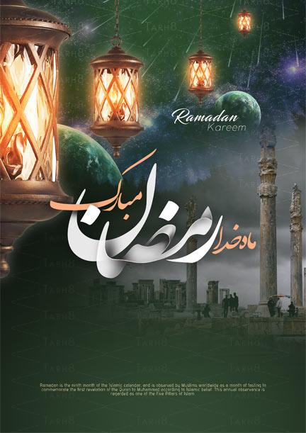 پوستر مناسبتی ماه رمضان در قالب فایل پی اس دی (لایه باز و آماده) برای دانلود
