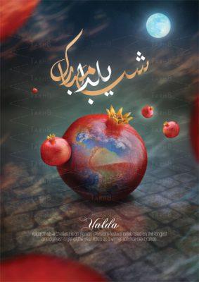 پوستر مناسبتی شب یلدا به صورت فایل لایه باز برای دانلود (با کیفیت بالا)