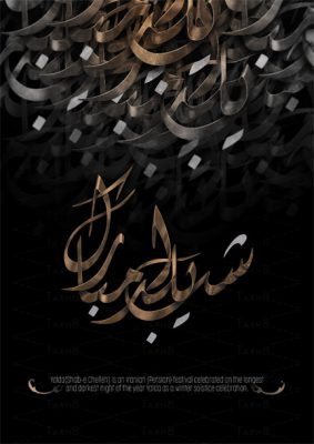 پوستر شب یلدا با سبک تایپوگرافی به صورت فایل لایه باز پی اس دی