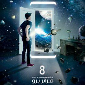 پوستر تبلیغاتی برای برند موبایل به صورت لایه باز (پی اس دی)
