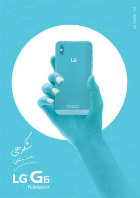 پوستر تبلیغاتی برند موبایل به صورت لایه باز با کیفیت بالا