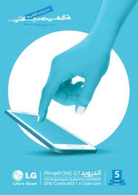 تبلیغ خلاقانه موبایل به صورت پوستر پی اس دی برای دانلود
